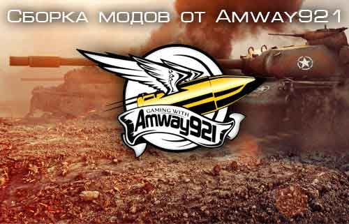 amway-mod-pack
